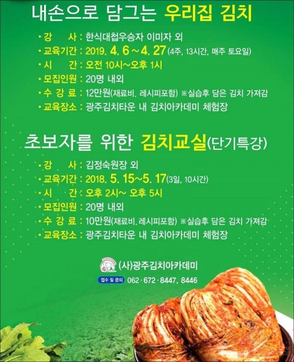 포스터_광주김치타운 김치교실.jpg