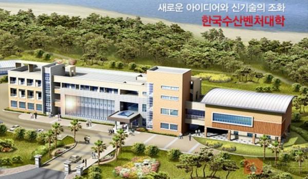 수산벤처대학.png