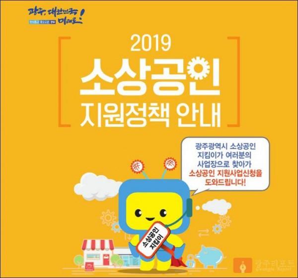2019소상공인지원안내책자.jpg