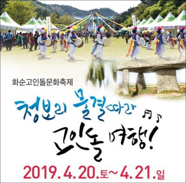 1.고인돌 축제 포스터 (1).jpg