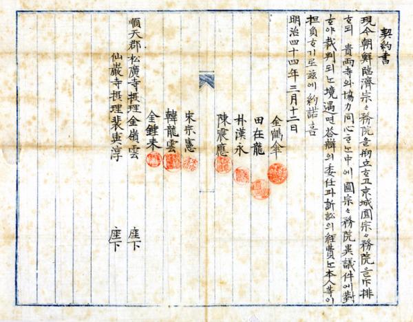 임제종 종무원 설립계약서(1911년).png