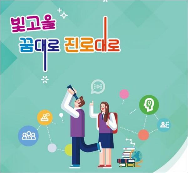 1. 광주광역시교육청 전국 최초, '진로·학업 설계서' 제작·보급.JPG