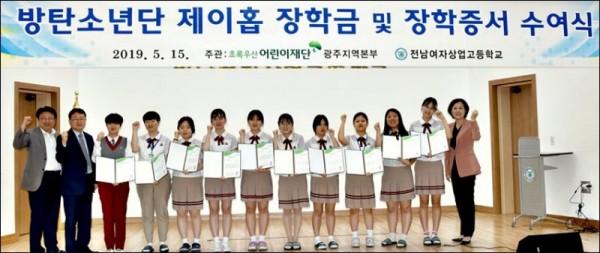 전남여상 제이홉장학금 수여식(1).jpg