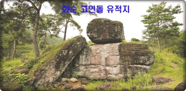 1고인돌 유적지 액자-.jpg