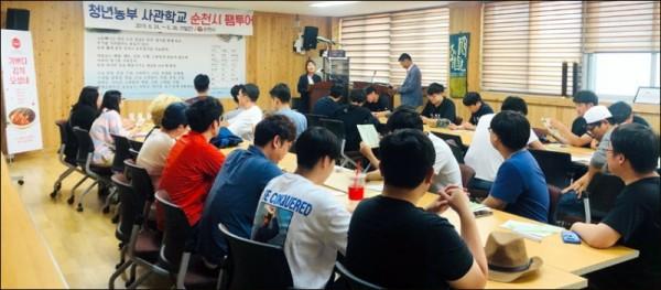 청년농부 사관학교 팸투어 순천시.JPG