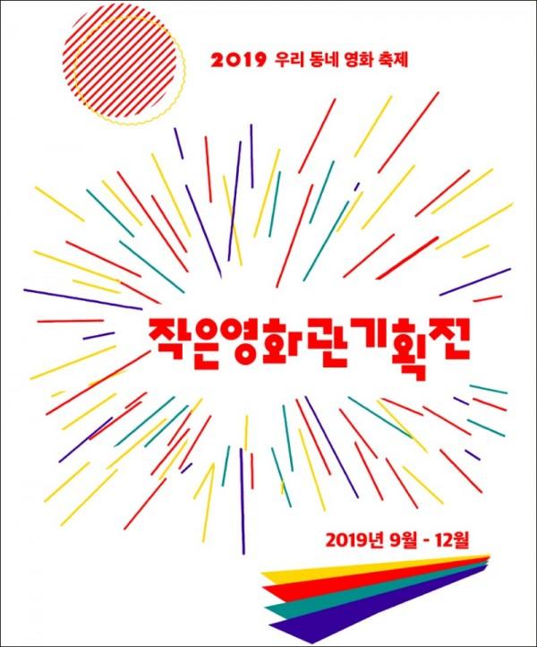 2019작은영화관기획전_포스터.jpg