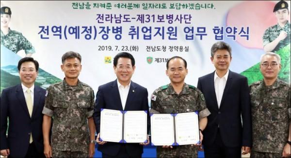 20190723전남도와 제31보병사단과 전역장병 취업지원 업무협약4.jpg