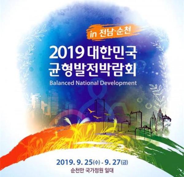 대한민국 균형발전박람회 포스터.jpg