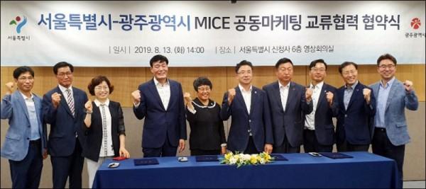 사진-광주시 서울시 'MICE 공동마케팅 상호 교류협약'1.jpeg