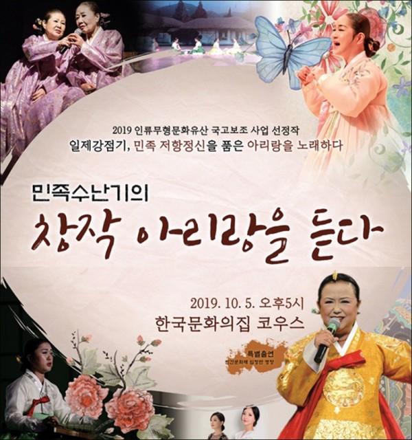 02. '민족수난기의 창작 아리랑을 듣다' 공연 포스터.jpg