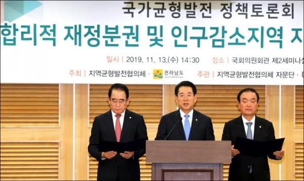 20191113 국가균형발전정책토론회 (5).jpg