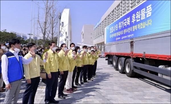 대구 후원물품 전달차량 환송.JPG