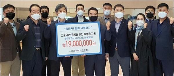 광주시검도회 각 도장 지원금 전달 ).jpg