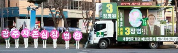 백운광장에서 인사하는 장병완 후보와 선거운동원.JPG