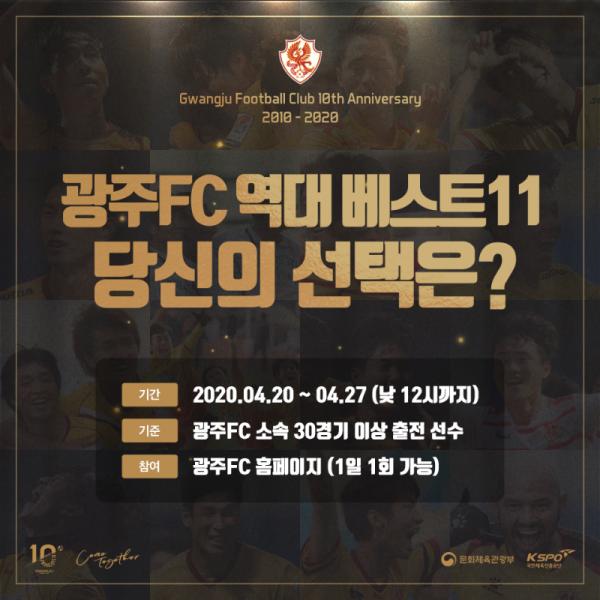 광주FC 역대 베스트11 선정 이벤트.png