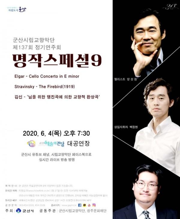 군산공연 포스터.jpg