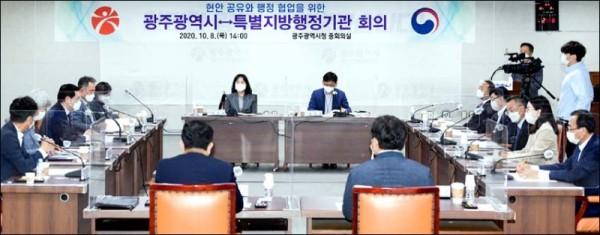 광주광역시-특별지방행정기관 회의.jpg