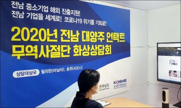 전남 대양주 언텍트 무역사절단 사전 화상상담회 사진1.jpg