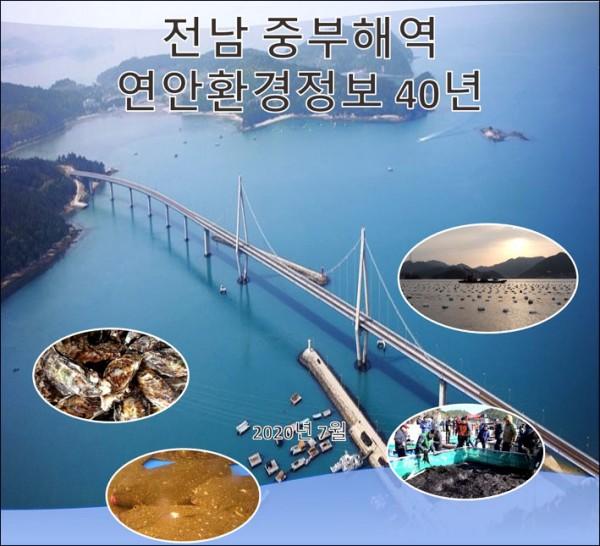 전남중부해역연안환경정보40년 표지 샘플.jpg