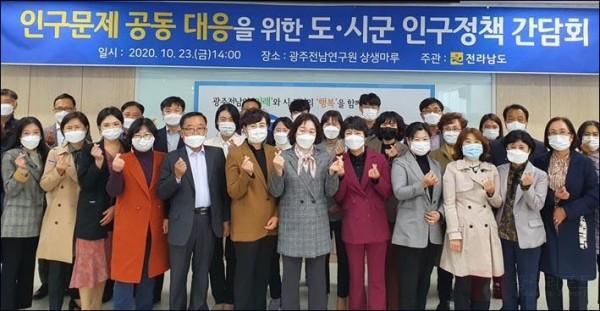 도-시군 인구정책 간담회 사진.jpg