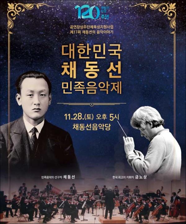 채동선탄생120주년 포스터.jpg