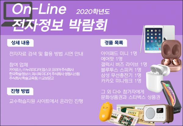 광주여자대학교, 전자정보 박람회 개최.png