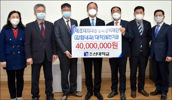 조선대 의과대학동창회 장학재단, 조선대병원 감염내과에 4000만원 기부식.jpg