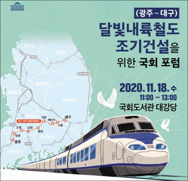 달빛내륙철도 국회포럼 포스터.jpg