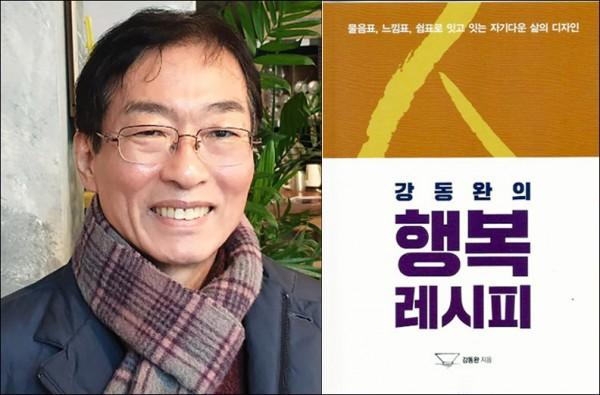 강동완 총장과 책.jpg