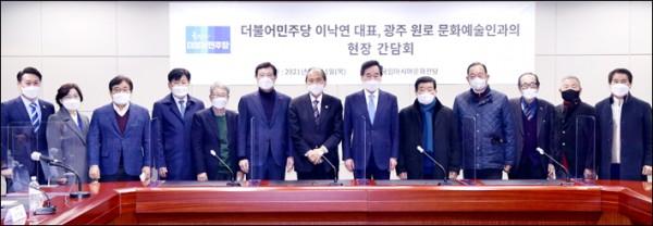 이낙연 민주당 대표 원로 문화예술인 현장 간담회.jpg