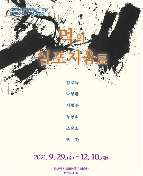 조선대 김보현&실비아올드 미술관 먹의 심포지움 홍보 포스터.jpg