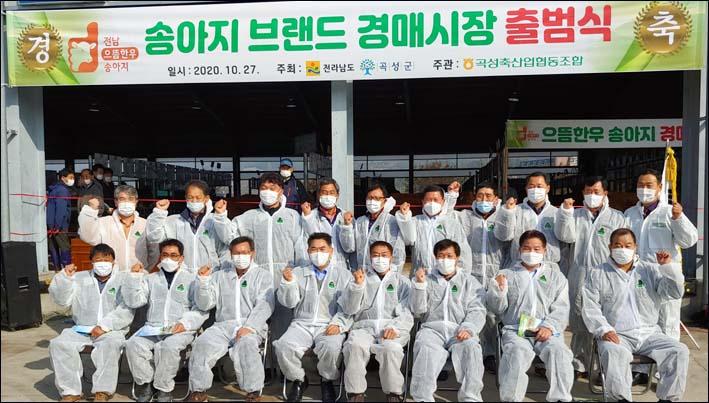 곡성군 '으뜸한우 송아지 경매시장' 출범식