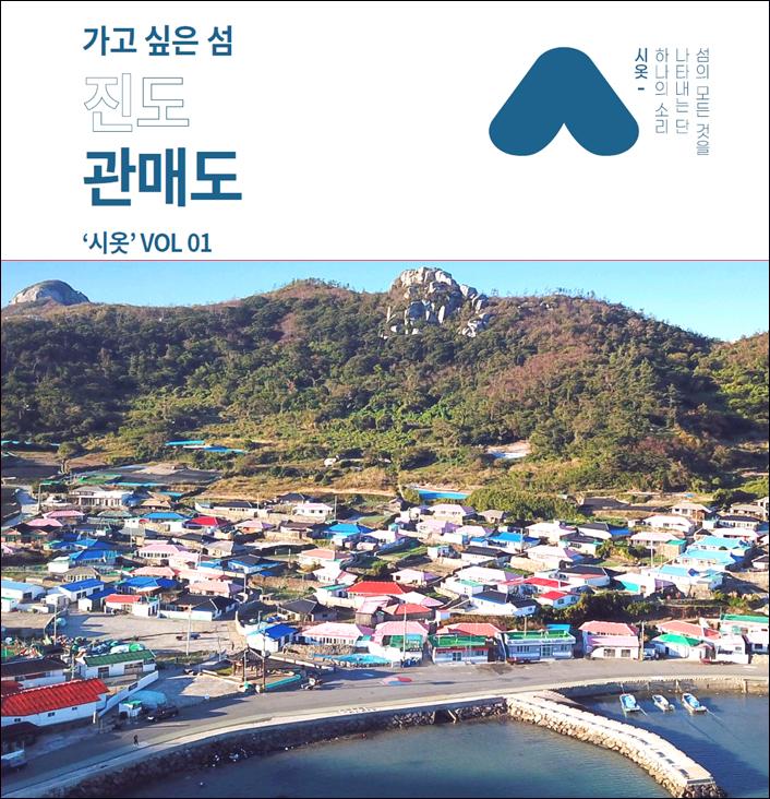 '가고 싶은 섬' 온라인 잡지 창간... 진도 관매도편 게시