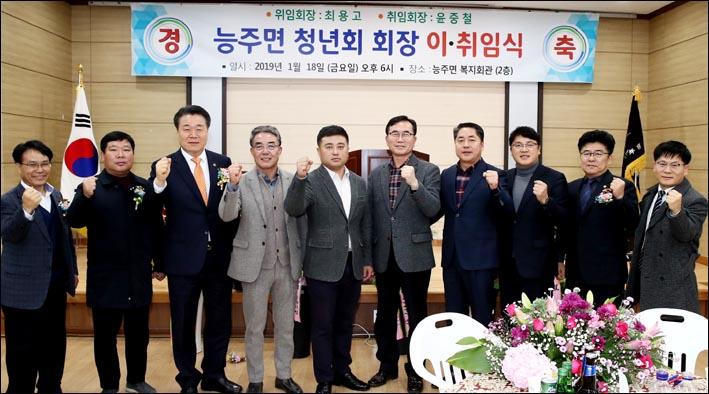 화순 능주면 청년회장 이ㆍ취임식 개최