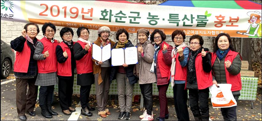 화순군, 농특산물 판매촉진 위해 서울 나들이