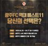 광주FC, 역대 베스트11 선정 이벤트