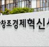 전남창조경제혁신센터, '창조기획자' 기관 전남 최초 등록