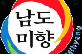 전남 농식품 브랜드 '남도미향' 사용업체 모집