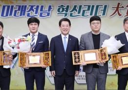 전남도, '블루 농수산' 선도 주역 첫 시상