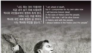 5·18기록관, '김대중, 그 불멸의 순간' 특별전