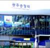 광주송정역, 광주다운 역사로 재탄생