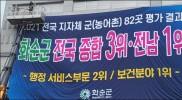화순군, 2021 지자체 평가 '전국 종합 3위'... 대형 현수막 '눈길'