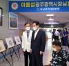 호남권역재활병원 '2021 여름나기 부채展' 성료