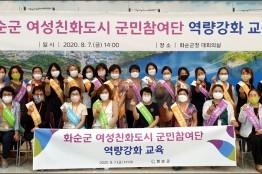 화순군, 여성친화도시 군민참여단 역량 강화 교육