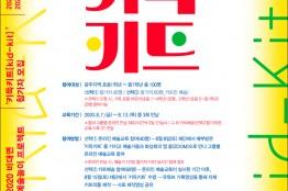 광주문화재단, 11일까지 비대면 예술놀이 프로젝트 진행