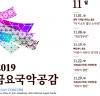 국립남도국악원, 창작 국악팀 '더미소의 별난 소리판'