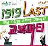 순천드라마촬영장, '1919 Last 교복파티' 개최