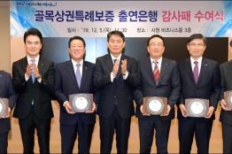 광주시, 골목상권 특례보증 출연은행 감사패 수여