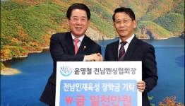 윤영철 전남펜싱협회장 장학금 기탁