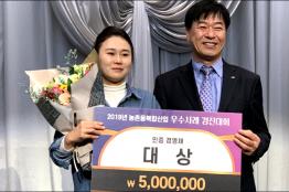 김미선 지리산피아골식품 대표 대상 영예